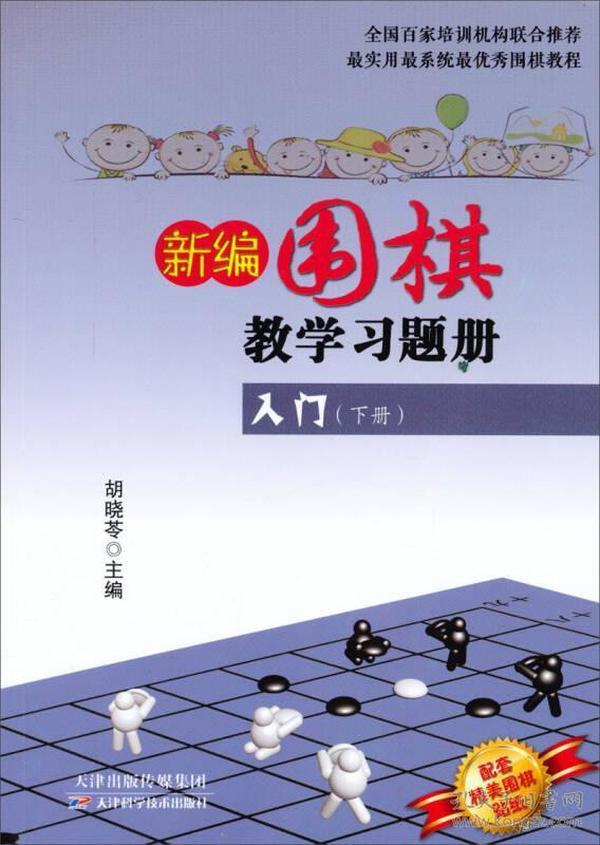 新编围棋教学习题册:入门(下册)