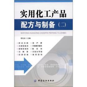实用化工产品配方与制备(二)