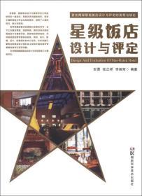 星级饭店设计与评定