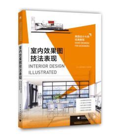 美国设计大师经典教程:室内效果图技法表现