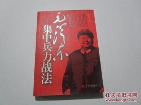 【正版】毛泽东集中兵力战法