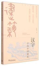 汉字中的中国建筑
