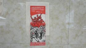 宣传画-高举毛泽东思想伟大红旗在无产阶级文化大革命运动中立新功......林彪1967.8.9
