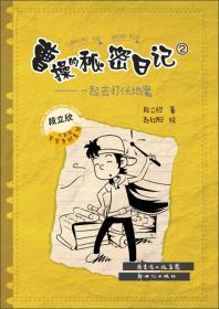 曹操的秘密日记(2):一起去打伏地魔
