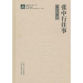 纸阅读文库·原创随笔系列(第三辑)—张中行往事
