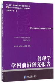管理学学科前沿研究报告 2013