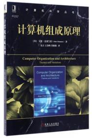计算机科学丛书:计算机组成原理