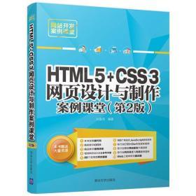 HTML5+CSS3网页设计与制作案例课堂(第2版)9787302489122