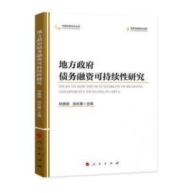 地方政府债务融资可持续性研究中国宏观经济丛书