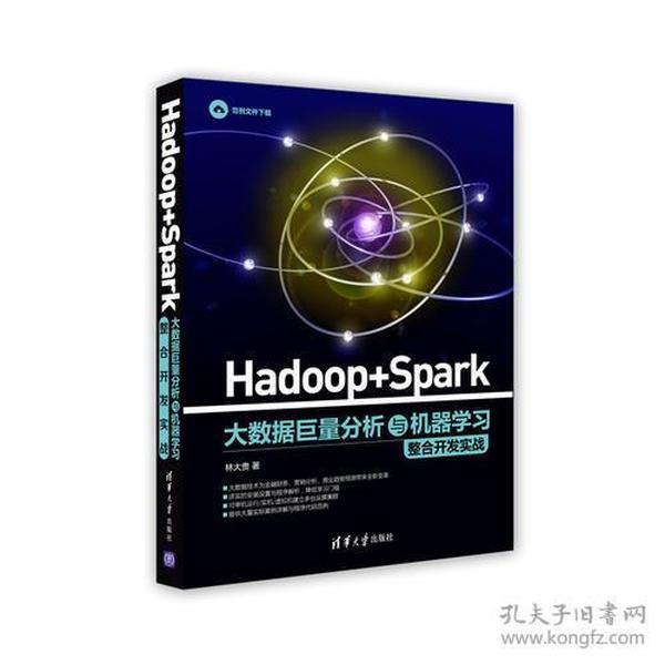 Hadoop + Spark 大数据巨量分析与机器学习整合开发实战 未拆封
