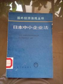日本中小企业法(国外经济法规丛书).【1987年一版一印 3200册 馆藏】