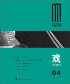 戏/大益文学(4)