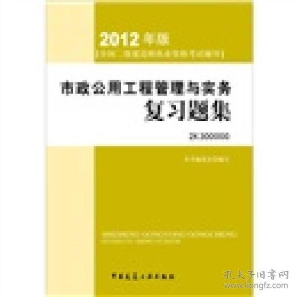 市政公用工程管理与实务复习题集-全国二级建造师执业资格考试辅导-2012年版