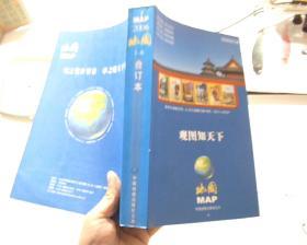 观图知天下-地图 (2006年1-6合订本)