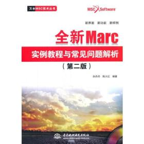全新Marc实例教程与常见问题解析(第二版)(万水MSC技术丛书)