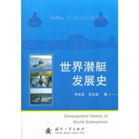 世界潜艇发展史