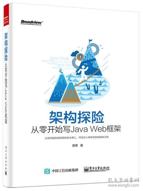 构架探险 从零开始谢Java Web框架