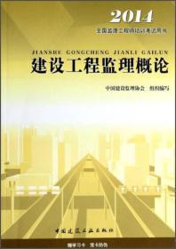 2014全国监理工程师培训考试用书:建设工程监理概论