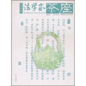 法学家茶座(2010.1第31辑)
