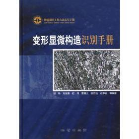 变形显微构造识别手册(地质调查工作方法指导手册)(精)