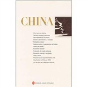 中国(西班牙文版)
