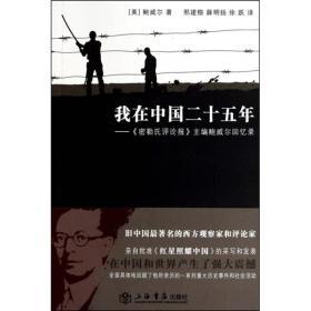 鲍威尔回忆录:我在中国二十五年