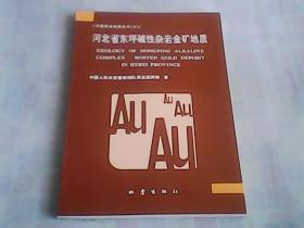 中国黄金地质丛书之三  河北省东坪碱性杂岩金矿地质   一版一印