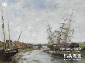 (微残)码头海景-西方绘画大师原作
