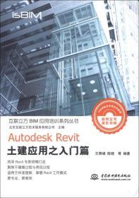 【二手包邮】AutodeskRevit土建应用之入门篇(互联立方BIM应用培