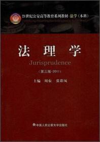法理学(第三版·2011)