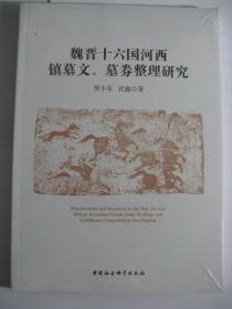 魏晋十六国河西镇墓文、墓券整理研究