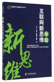 互联网与金融系列丛书:体验互联网新思维