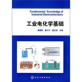 工业电化学基础