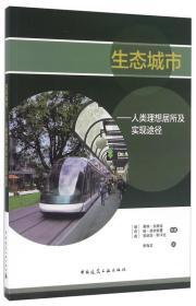 生态城市--人类理想居所及实现途径