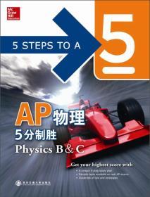 AP物理5分制胜