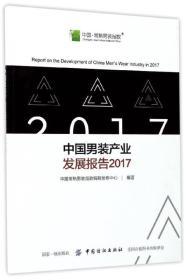 中国男装产业发展报告(2017)