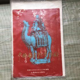 中国历史教学挂图:隋唐部分【7张全】