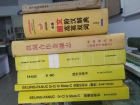 FANUC Oi—MC 操作说明书,BEIJING—FANUC Oi—C 连接说明书(硬件),BEIJING—FANUC Oi—C维修说明书,FANUC Series oi_TB操作说明书