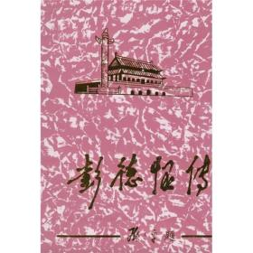 彭德怀传(精)/当代中国人物传记丛书
