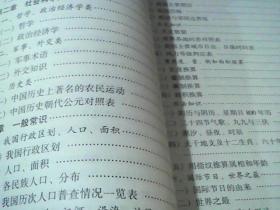 稀缺本  民兵预备役基层建设实用手册  下册  只印3000册