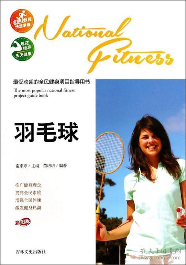 (16年教育部)最受欢迎的全民健身项目指导用书:羽毛球(四色)