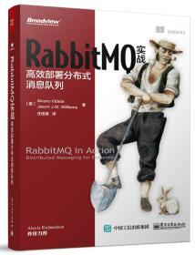 送书签lt-9787121271649-RABBITMQ实战:高效部署分布式消息队列