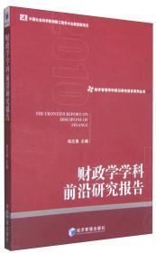 财政学学科前沿研究报告