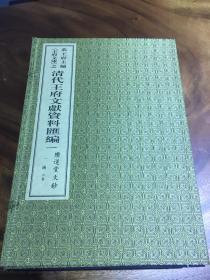 《王府文集》-清代王府文献资料汇编--乐道堂文抄