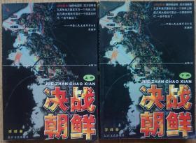 决战朝鲜上下册 李峰著2006长江文艺出版社出版32开本530页420千字 旧书85品相(编8)