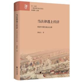 当法律遇上经济:明清中国的商业法律