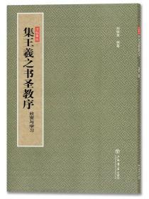 新书--集王羲之书圣教序欣赏与学习