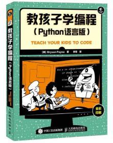 教孩子学编程(Python语言版)(全彩印刷)