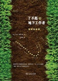 自然雅趣丛书:了不起的地下工作者蚯蚓的故事(精装)