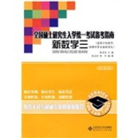 全国硕士研究生入学统一考试备考指南:新数学3(适用于经济学、管理学等专业的考生)